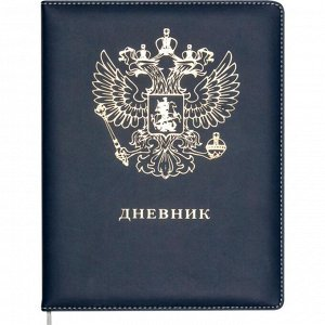 Дневник универсальный для 1-11 классов «Герб», твёрдая обложка, искусственная кожа, тиснение фольгой, ляссе, 48 листов
