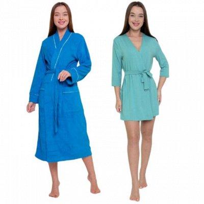 Cotton и Silk — фабрика домашнего текстиля — Женское, Халаты женские