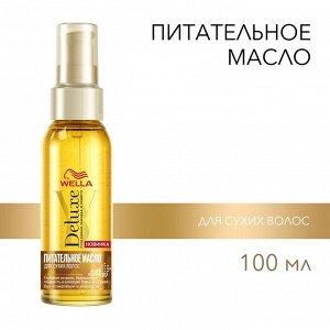Wella Deluxe Питательное масло для сухих волос