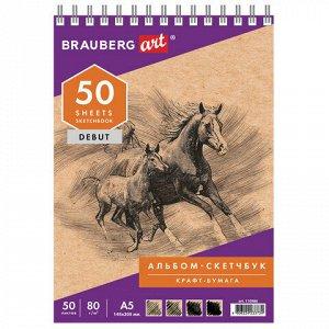 Скетчбук, крафт-бумага 80г/м2, 145х205мм, 50л, гребень, жёсткая подложка, BRAUBERG ART DEBUT,110986