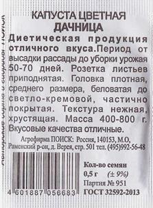 Капуста цветная Дачница (Код: 84306)