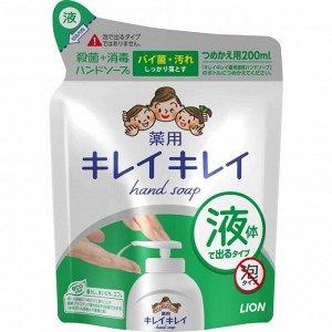 """Жидкое мыло для рук """"KireiKirei"""" с антибактериальным эффектом с маслом розмарина для всей семьи с фруктово-цитрусовым ароматом  (мягкая упаковка) 200 мл / 24"""