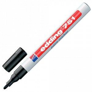 Маркер-краска лаковый EDDING 751, 1-2 мм, ЧЕРНЫЙ, круглый наконечник, алюминиевый корпус, E-751/1
