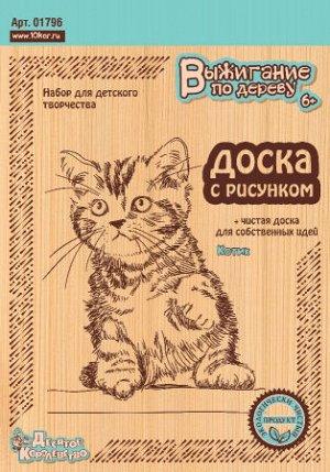 """Выжигание. Доски для выжигания 2 шт """"Котик"""" (блистер) арт.01796"""