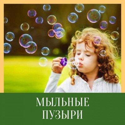 Gerdavlad. Летние новинки игрушек и спортивных товаров — Мыльные пузыри