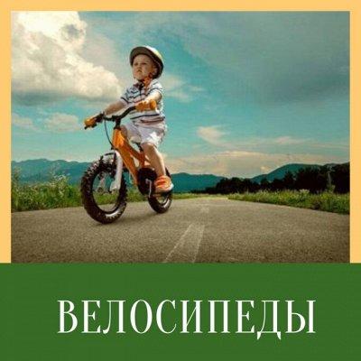 Gerdavlad. Летние новинки игрушек и спортивных товаров — Велосипеды, Аксессуары