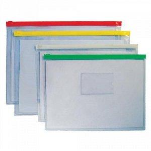 Папка-конверт пластиковая на молнии А4 0,18 мм с цветным кантом /1200/