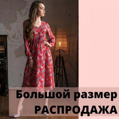 Недорогие платья и шторы - от 42 до 56! Сумки шопперы — Большие размеры - распродажа