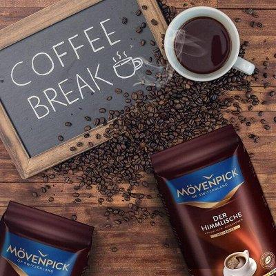 Кофе из Австрии и Нидерландов. Быстрая доставка — Кофе из ГЕРМАНИЯ. Зерно и молотое
