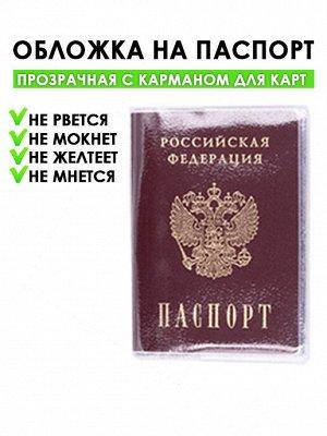 Обложка на паспорт, прозрачная с карманом для карт (2235)