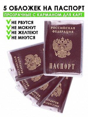 Набор обложек на паспорт 5 шт, прозрачные с карманом для карт
