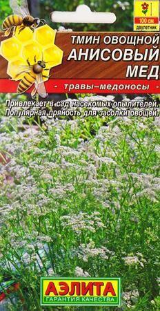 Тмин Анисовый мед (Код: 87515)