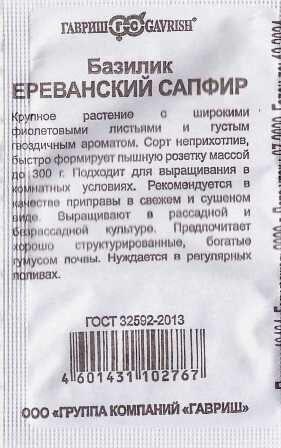 Базилик Ереванский сапфир (Код: 88166)