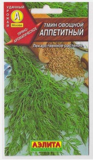Тмин овощной Аппетитный (Код: 5716)