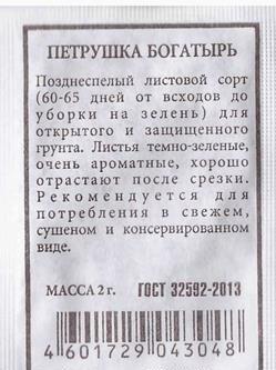 Петрушка Листовая Богатырь (Код: 81275)