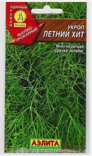 Укроп Летний хит (Код: 17181)