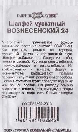 Шалфей Мускатный Вознесенский (Код: 87938)