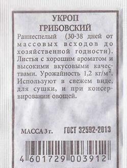 Укроп Грибовский (Код: 85059)