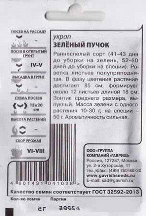 Укроп Зеленый пучок (Код: 80875)