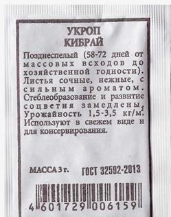 Укроп Кибрай (Код: 80299)
