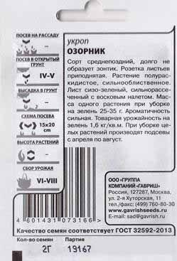 Укроп Озорник (Код: 82784)