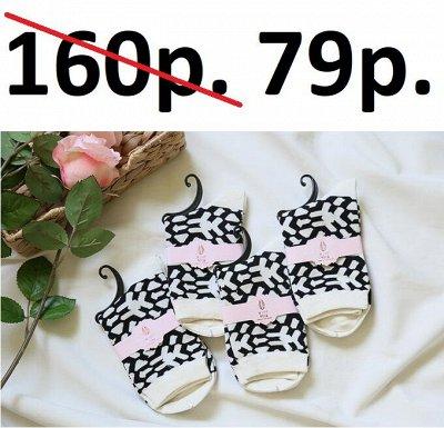 Цены тают! товары для всей семьи — Летние скидки! Носочки, колготки, сумки и т. д. (❛‿❛)