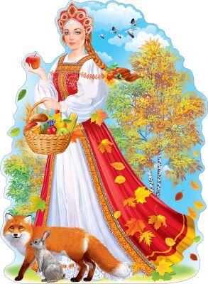 """Плакат """"Девушка - Осень"""""""