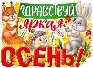 """Плакат """"Здравствуй, яркая осень!"""""""