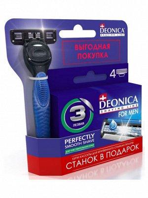 PP Deonica 3 лез.FOR MEN Смен. касс. 4шт. + Deonica 3 лез.FOR MEN Бритва безопасная в под