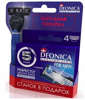 PP Deonica 5 лез FOR MEN Смен. касс. 4шт. + Deonica 3 лез. FOR MEN Бритва безопасная в под