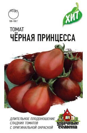 Томат Черная Принцесса ХИТ (Код: 88174)