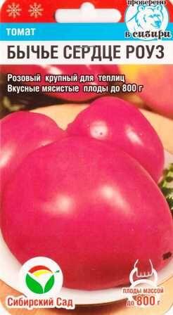Томат Бычье сердце Роуз (Код: 88157)
