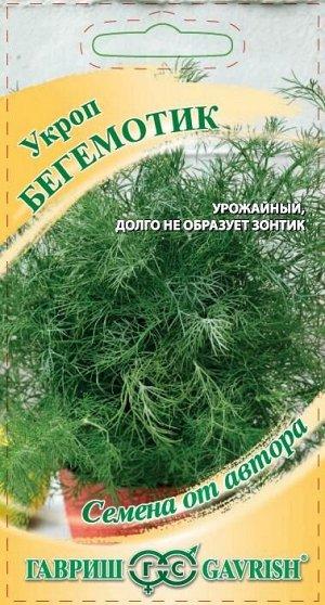 Укроп Бегемотик 1,0 г автор. Н21