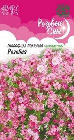 Гипсофила ползучая, Розовая* 0,1 г. серия Розовые сны