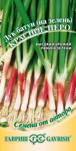 Лук на зелень Красное перо 1,0 г автор.