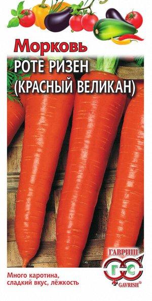 Морковь Роте Ризен 2,0 г