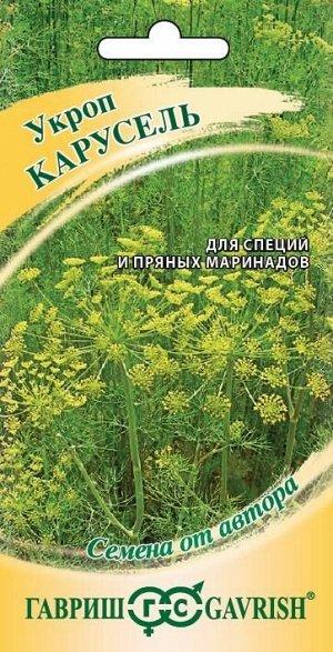 Укроп Карусель 2,0 г автор.