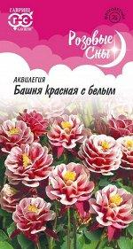 Аквилегия Башня красная с белым, обыкновенная* 0,05 г, серия Розовые сны Н20