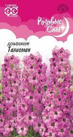 Дельфиниум Талисман* 0,1 г, серия Розовые сны Н21