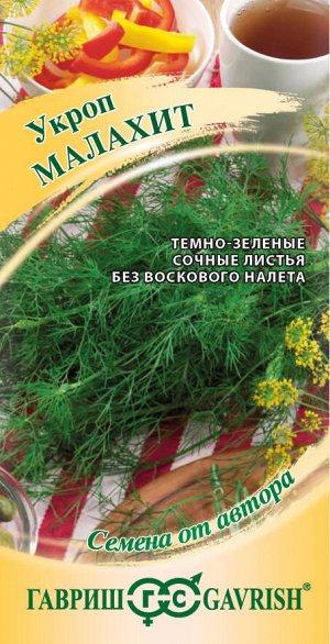 Укроп Малахит 2,0 г автор.