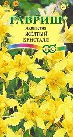 Аквилегия Желтый кристалл, культурная * 0,05 г