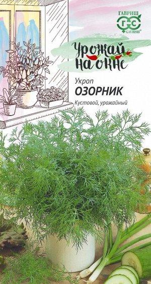 Укроп Озорник 2,0 г серия Урожай на окне