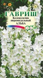 Колокольчик Альба (пирамидальный) 0,1 г Н18