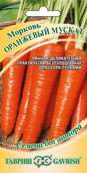 Морковь гранулир. Оранжевый мускат 300 шт. гель