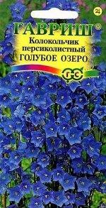 Колокольчик Голубое озеро (персиколистный)* 0,1 г