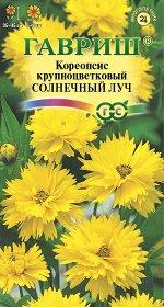 Кореопсис Солнечный луч  (крупноцветковый) 0,1 г