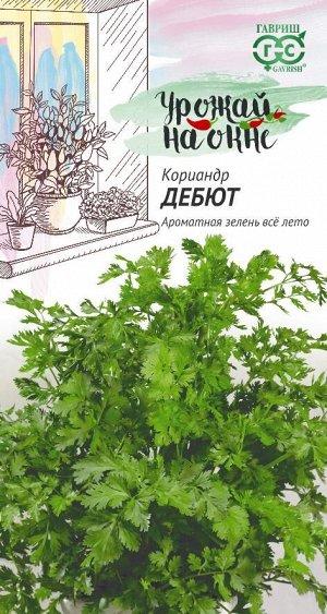 Кориандр Дебют 2,0 г серия Урожай на окне