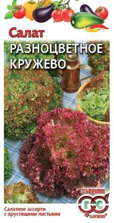 Салат Разноцветное кружево 1,0 г смесь