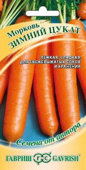 Морковь Зимний цукат 2,0 г автор.