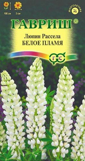Люпин Белое пламя  0,5 г